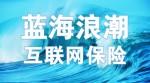 深度行研   十倍空间=新蓝海——券商眼中的互联网保险